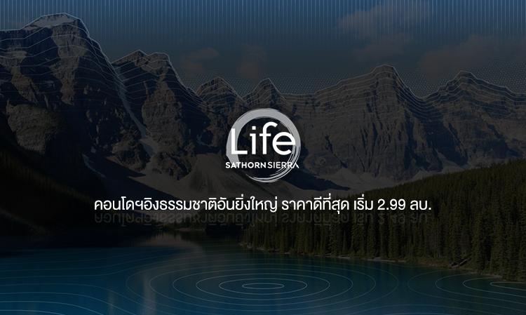 เปิดห้องตัวอย่าง Life Sathorn Sierra คอนโดฯอิงธรรมชาติ ราคาดี เริ่ม 2.99 ลบ.