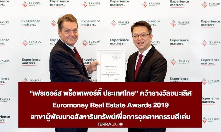 """""""เฟรเซอร์ส พร็อพเพอร์ตี้ ประเทศไทย"""" คว้ารางวัลชนะเลิศ Euromoney Real Estate Awards 2019 สาขาผู้พัฒนาอสังหาริมทรัพย์เพื่อการอุตสาหกรรมดีเด่น (Best Developers Industrial/Warehouse Sector)"""
