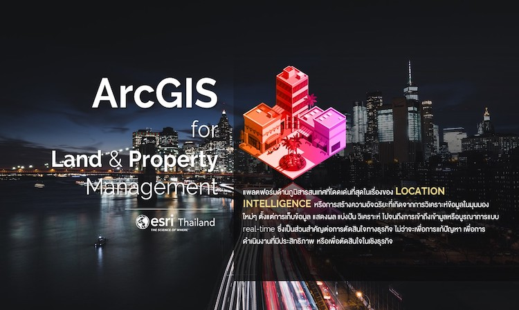 ทำอย่างไรธุรกิจอสังหาริมทรัพย์ของคุณจะได้เป็นเจ้าของสุดยอดทำเล? ด้วย ArcGIS