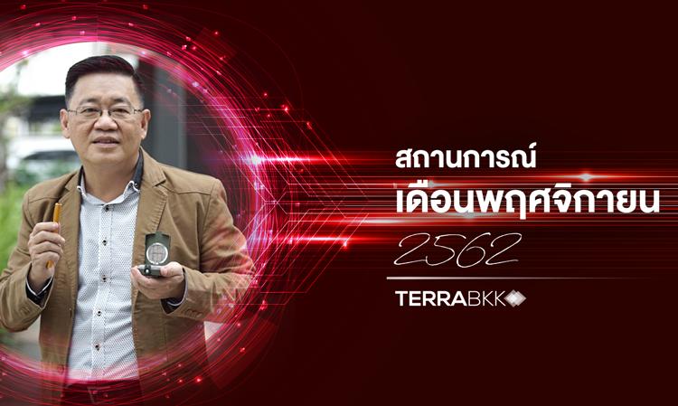 ภาพรวมประเทศไทย เดือนพฤศจิกายน 2562