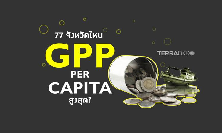 77 จังหวัดไหน  GPP per capita  สูงสุด ?