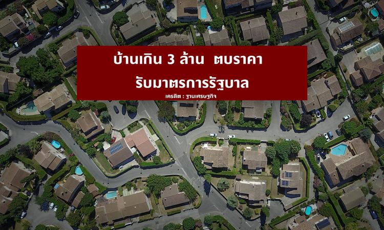บ้านเกิน 3 ล้าน  ตบราคา  รับมาตรการรัฐบาล