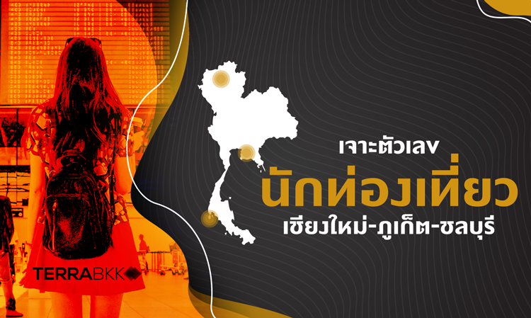 เจาะตัวเลข นักท่องเที่ยว เชียงใหม่-ภูเก็ต-ชลบุรี