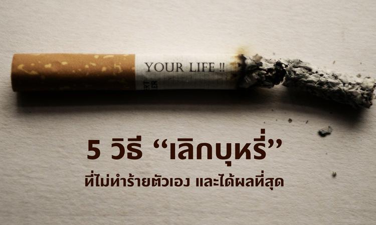 """5 วิธี """"เลิกบุหรี่"""" ที่ไม่ทำร้ายตัวเอง และได้ผลที่สุด"""