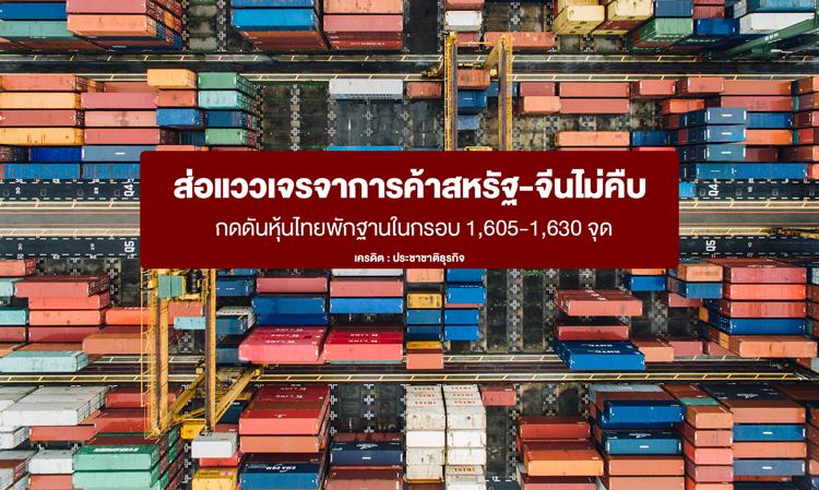 ส่อแววเจรจาการค้าสหรัฐ-จีนไม่คืบ กดดันหุ้นไทยพักฐานในกรอบ 1,605-1,630 จุด