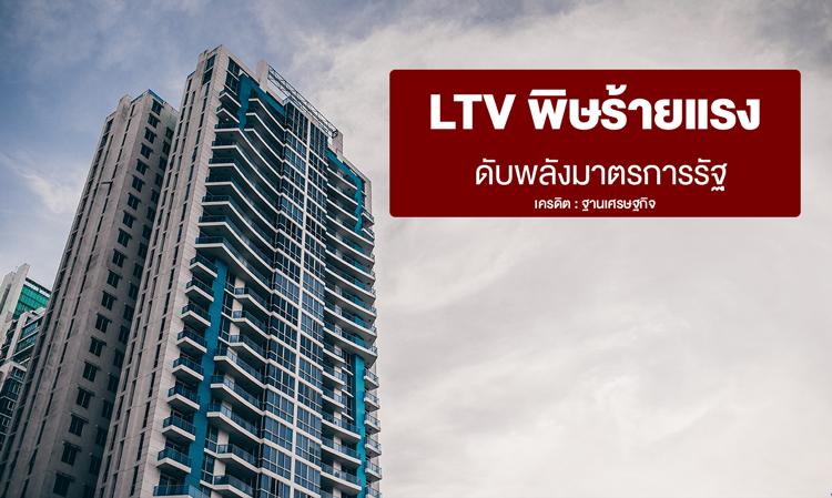 LTV พิษร้ายแรง ดับพลังมาตรการรัฐ