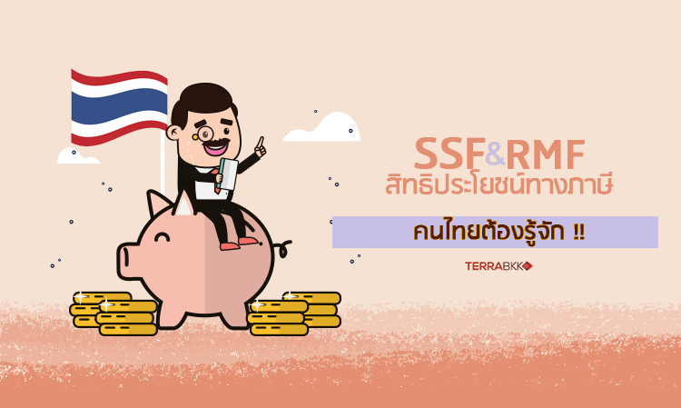 SSF และ RMF  สิทธิประโยชน์ทางภาษี คนไทยต้องรู้จัก !!!
