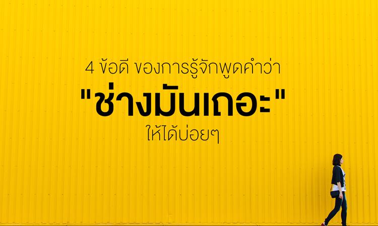 4 ข้อดี ของการรู้จักพูดคำว่า