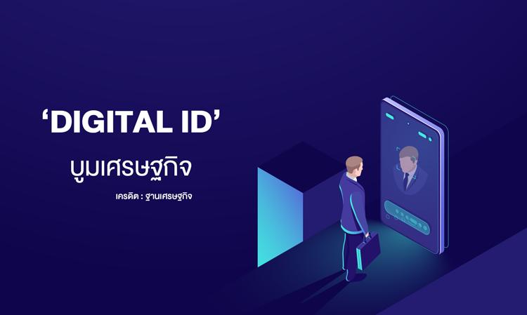 'Digital ID' บูมเศรษฐกิจ