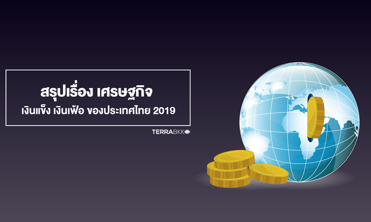 สรุปเรื่อง เศรษฐกิจ เงินแข็ง เงินเฟ้อ ของประเทศไทย 2019