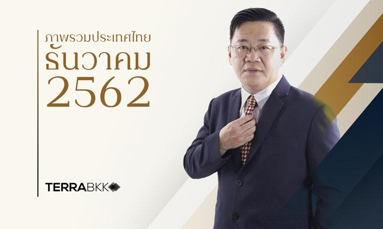 ภาพรวมประเทศไทย เดือนธันวาคม 2562
