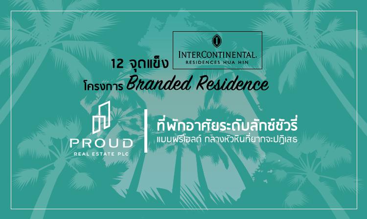 12 จุดแข็ง InterContinental Residences Hua Hin โครงการ Branded Residence จาก 'พราวเรียลเอสเตท' สู่ที่พักอาศัยระดับลักซ์ชัวรี่  แบบฟรีโฮลด์ใจกลางหัวหิน ที่ยากจะปฏิเสธ