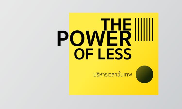 เวลาเราไม่เท่ากัน (The Power of Less) มาบริหารเวลาขั้นเทพกัน