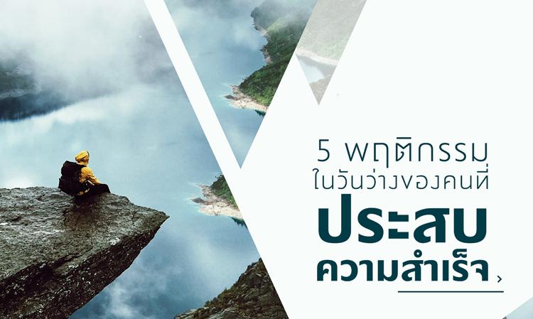 5 พฤติกรรมในวันว่าง ของคนที่ประสบความสำเร็จ