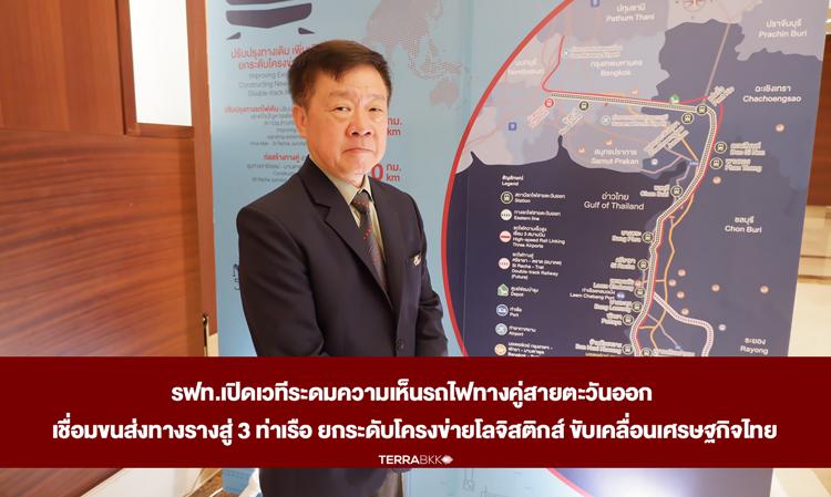รฟท.เปิดเวทีระดมความเห็นรถไฟทางคู่สายตะวันออก เชื่อมขนส่งทางรางสู่ 3 ท่าเรือ ยกระดับโครงข่ายโลจิสติกส์ ขับเคลื่อนเศรษฐกิจไทย