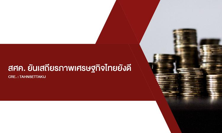 สศค. ยันเสถียรภาพเศรษฐกิจไทยยังดี