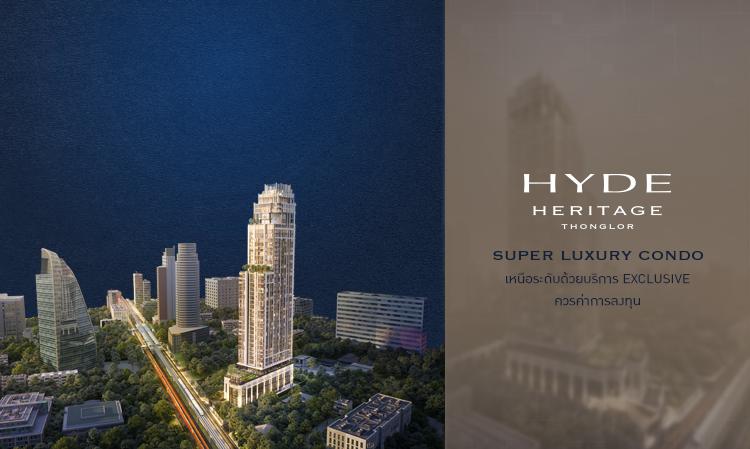 """ HYDE Heritage Thonglor "" Super Luxury Condo เหนือระดับด้วยบริการ Exclusive  ควรค่าการลงทุน เริ่ม 9.6 ล้าน*"