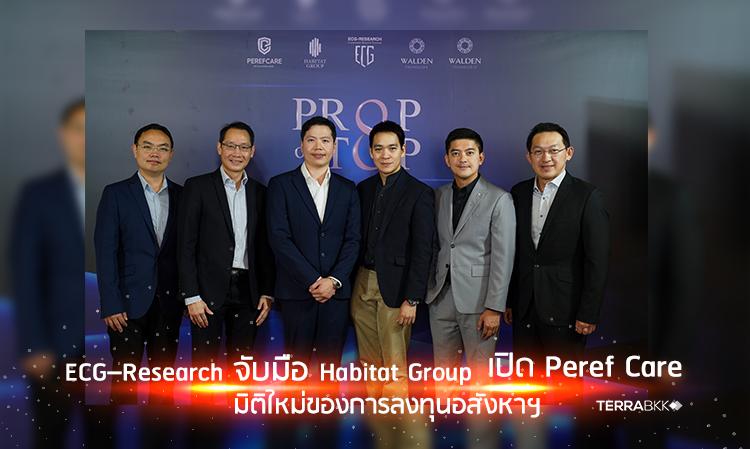 ECG–Research จับมือ Habitat Group เปิด Peref Care มิติใหม่ของการลงทุนอสังหาฯ