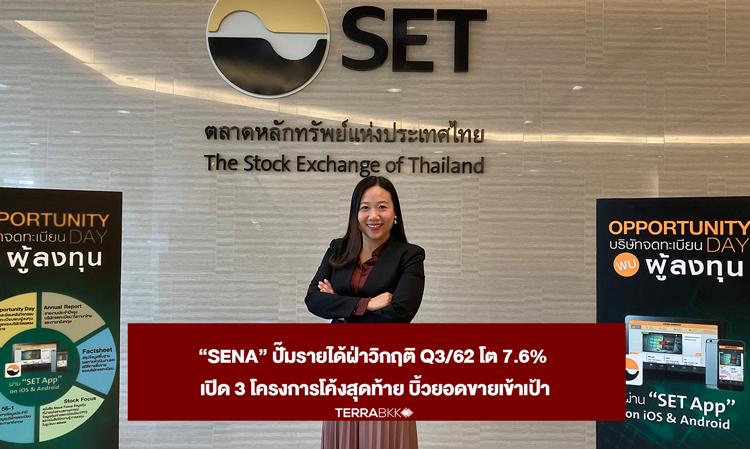 """""""SENA"""" ปั๊มรายได้ฝ่าวิกฤติ Q3/62 โต 7.6%  เปิด 3 โครงการโค้งสุดท้าย บิ้วยอดขายเข้าเป้า"""