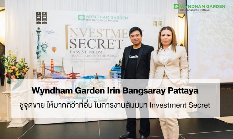 Wyndham Garden Irin Bangsaray Pattaya  ชูจุดขาย ให้มากกว่าที่อื่น ในการงานสัมมนา Investment Secret