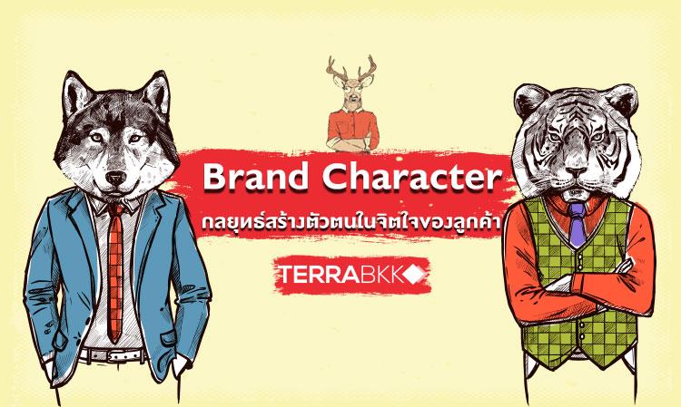 Brand Character กลยุทธ์สร้างตัวตนในจิตใจของลูกค้า