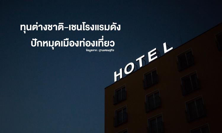 ทุนต่างชาติ-เชนโรงแรมดัง  ปักหมุดเมืองท่องเที่ยว