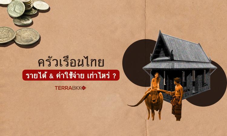 ครัวเรือนไทย รายได้&ค่าใช้จ่าย ต่อเดือนเท่าไหร่ ?