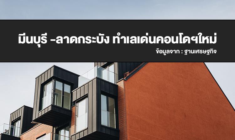 มีนบุรี -ลาดกระบัง ทำเลเด่นคอนโดฯใหม่