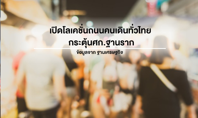 เปิดโลเคชั่นถนนคนเดินทั่วไทย กระตุ้นศก.ฐานราก