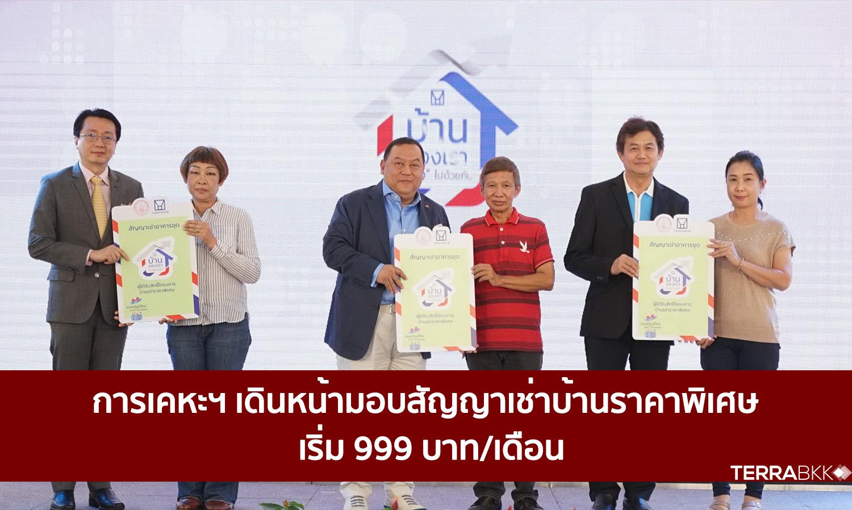การเคหะฯ-เดินหน้ามอบสัญญาเช่าบ้านราคาพิเศษ-เริ่ม-999-บาท-เดือน-