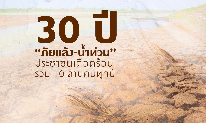 """30 ปี """"ภัยแล้ง-น้ำท่วม"""" ประชาชนเดือดร้อนร่วม 10 ล้านคนทุกปี"""