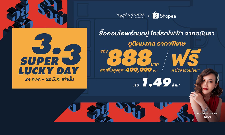 3.3 นี้ Super Lucky Day รีบรับโชค! กดเลยที่ Shopee จ่ายเลขสวย 888 บาท รับยูนิตมงคล หมอ Toktak แนะนำ