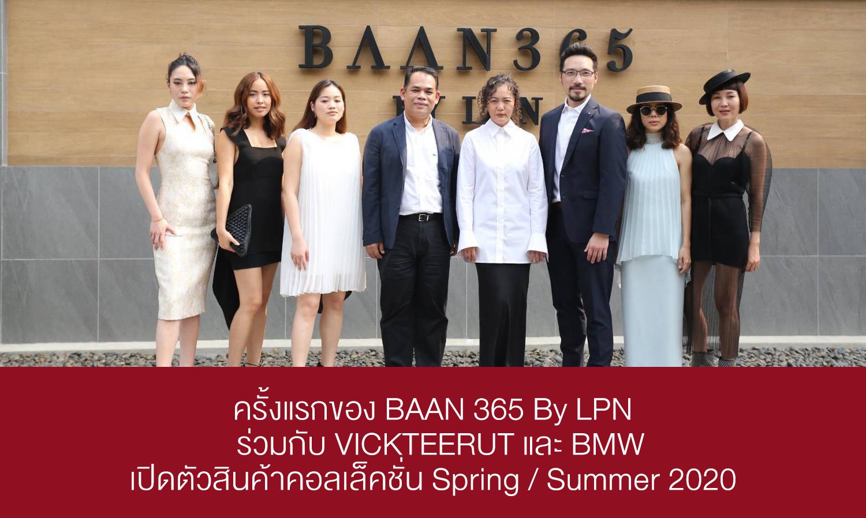 ครั้งแรกของ BAAN 365 By LPN กับการตอกย้ำภาพลักษณ์ตลาดกลุ่มพรีเมียม  ร่วมกับ VICKTEERUT และ BMW เปิดตัวสินค้าคอลเล็คชั่น Spring / Summer 2020