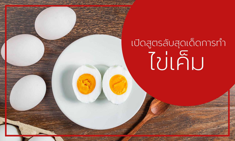 เปิดสูตรลับสุดเด็ดการทำไข่เค็ม และเมนูไข่เค็ม ฉบับแม่บ้านมือโปร