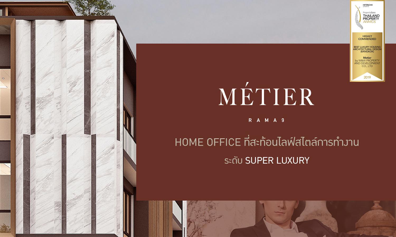 """METIER RAMA 9"" Home Office ที่สะท้อนไลฟ์สไตล์การทำงานระดับ Super Luxury"