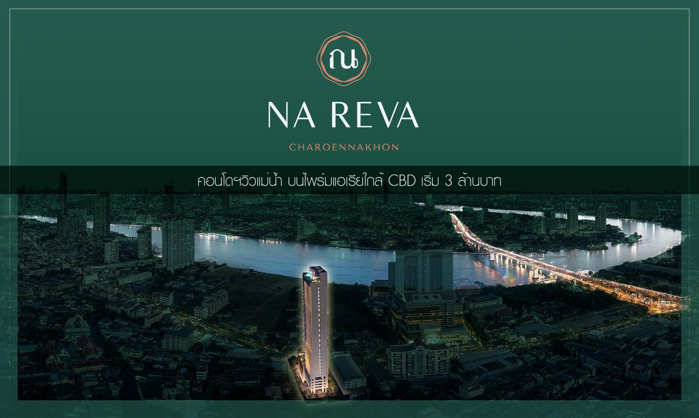 ณ รีวา เจริญนคร คอนโดฯวิวแม่น้ำ บนไพร์มแอเรียใกล้ CBD เริ่ม 3 ล้านบาท