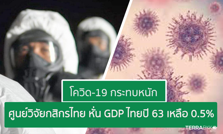 ไวรัสโควิด-19 กระทบ GDP ไทย ทรุดหนัก ครึ่งปีแรกเสี่ยงติดลบ ทั้งปีเหลือ 0.5%