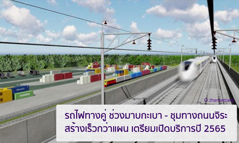 การรถไฟฯ เผยความคืบหน้าโครงการ รถไฟทางคู่ ช่วงมาบกะเบา - ชุมทางถนนจิระ สร้างเร็วกว่าแผนงานที่วางไว้ คาดเปิดบริการได้ในปี 2565