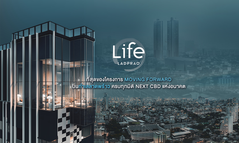 Life Ladprao ที่สุดของโครงการ Moving Forward  บนทำเลลาดพร้าวที่ต้องเป็นเจ้าของ ครบทุกมิติ Next CBD แห่งอนาคต