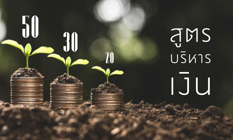 50-20-30 สูตรบริหารการเงิน มีเหลือเก็บ เหลือใช้