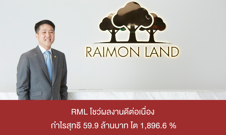 RML โชว์ผลงานดีต่อเนื่อง กำไรสุทธิ 59.9 ล้านบาท โต 1,896.6 %
