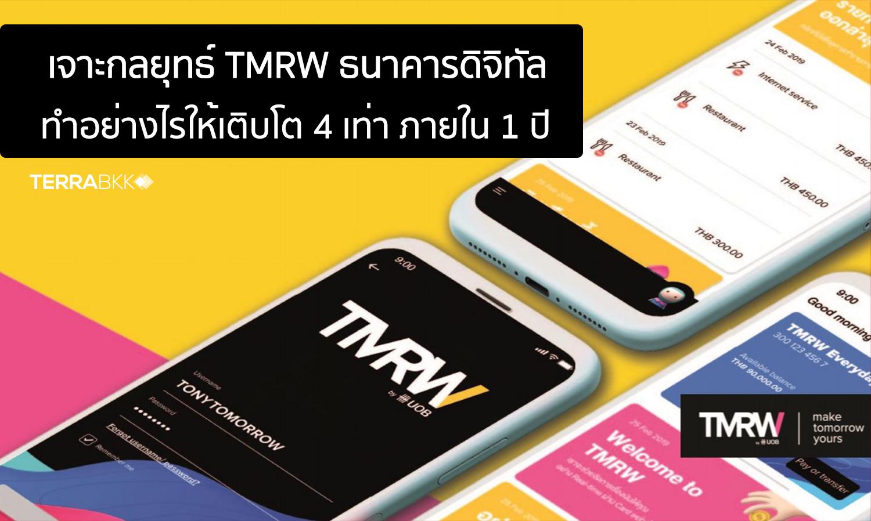 เจาะกลยุทธ์ TMRW ธนาคารดิจิทัล ทำอย่างไรให้เติบโต 4 เท่า ภายใน 1 ปี
