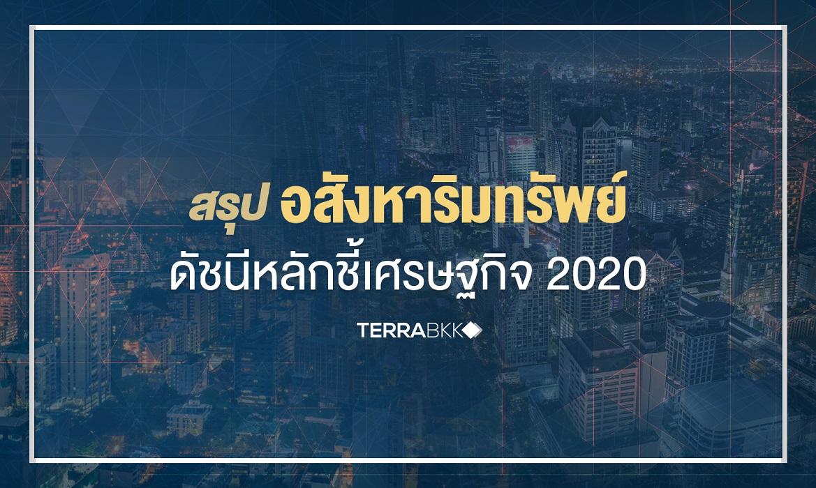 สรุปอสังหาริมทรัพย์ ดัชนีหลักชี้เศรษฐกิจ 2020