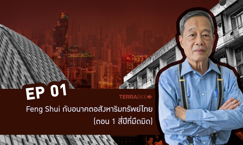 EP 01: Feng Shui กับอนาคตอสังหาริมทรัพย์ไทย (ตอน 1 สี่ปีที่มืดมิด)
