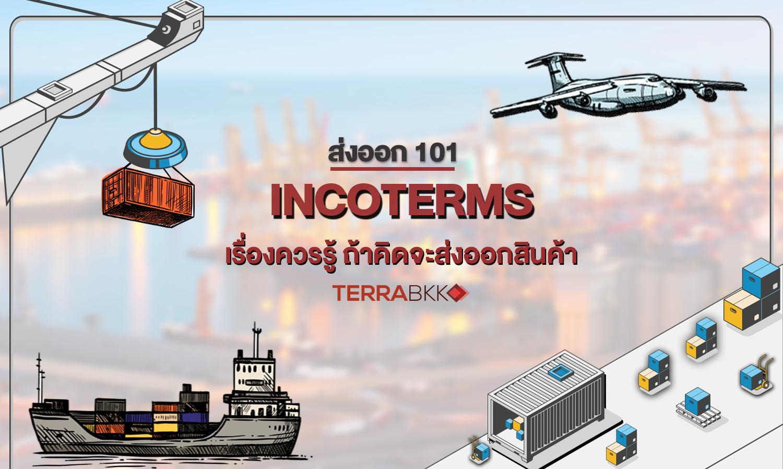 ส่งออก 101 Incoterms เรื่องควรรู้ ถ้าคิดจะส่งออก