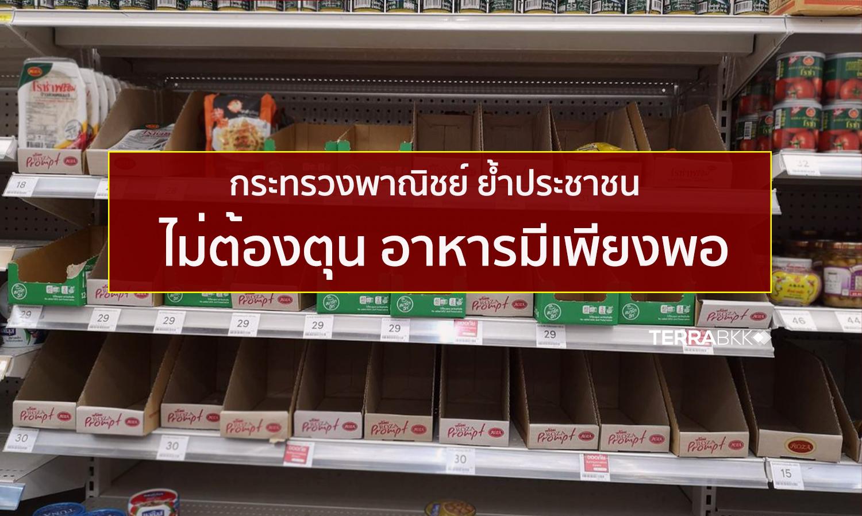 กระทรวงพาณิชย์ แจงประชาชนอย่ากังวล ยืนยันมีสินค้า-อาหาร เพียงพอต่อการบริโภคในประเทศแน่