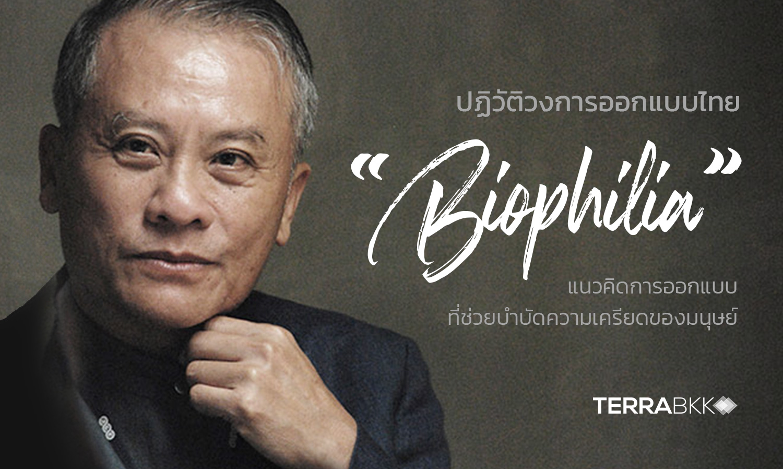 "TERRA INTERVIEW : เกชา ธีระโกเมน ปฏิวัติวงการออกแบบไทย ""Biophilia"" แนวคิดการออกแบบที่ช่วยบำบัดความเครียดของมนุษย์"