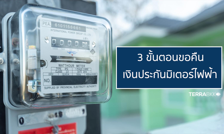 วิธีลงทะเบียนขอคืนเงินค่าประกันมิเตอร์ไฟฟ้า แบบง่ายๆ ได้ทุกบ้าน ตั้งแต่ 300-6,000 บาท