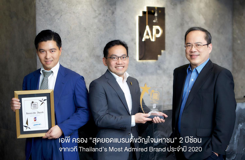 เอพี ไทยแลนด์ ครองสุดยอดแบรนด์ขวัญใจมหาชน 2 ปีซ้อน  คว้าสองรางวัลทรงเกียรติ จากเวที Thailand's Most Admired Brand ประจำปี 2020  มุ่งสานต่อพันธกิจใหญ่ EMPOWER LIVING