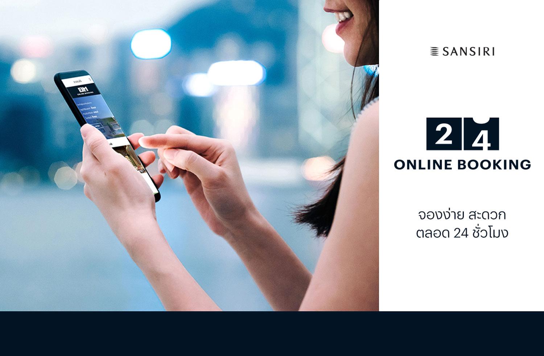 แสนสิริ เดินเกมรุกขายคอนโดออนไลน์ รับดีมานด์ลูกค้าช่วง COVID-19 สร้าง Sansiri 24 Online Booking จองคอนโด ง่ายได้ตลอด 24 ชั่วโมง  เริ่มต้น 0.99 ล้าน! จองเพียง 1,999 บาท! ฟรีทอง 1 บาททุกยูนิต!